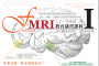 conference:fmri:201403:20141107_fmri教育講習課程_title.png